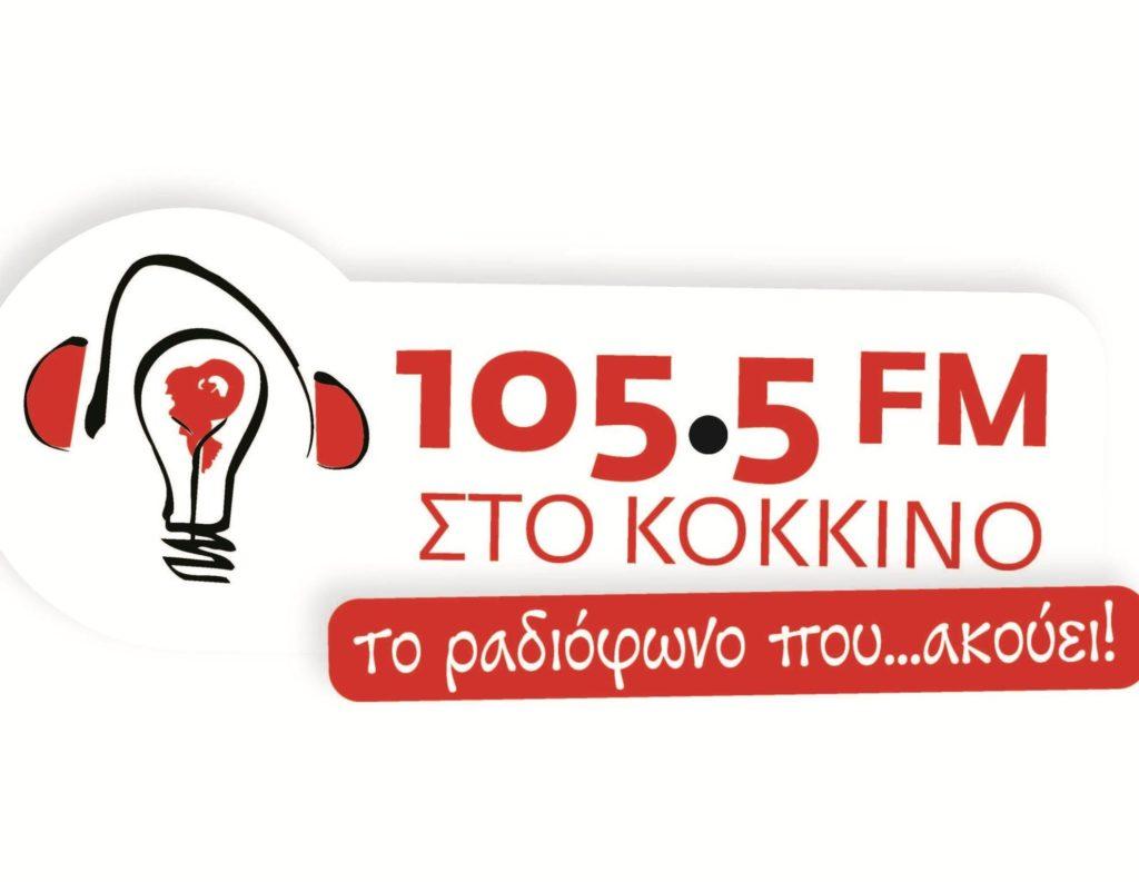 Τρία άτομα γρονθοκόπησαν αναίτια εργαζόμενο του ραδιοσταθμού «Στο Κόκκινο»