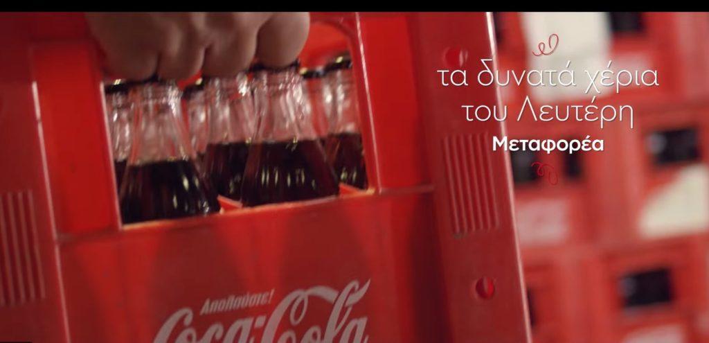 Coca-Cola: Μία ιστορία φτιαγμένη από πολλά χέρια, όπως του Δημήτρη