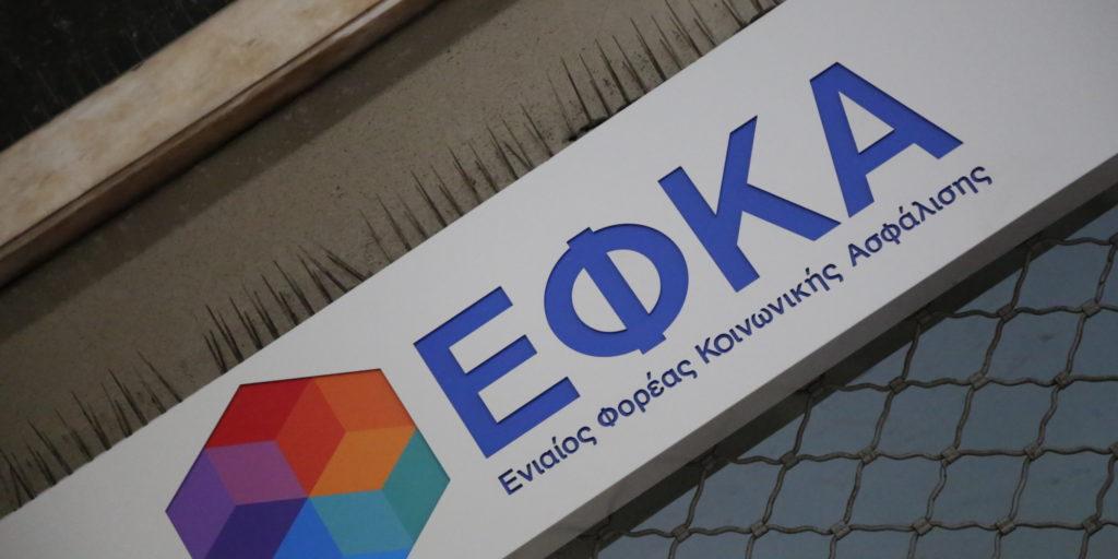 ΕΦΚΑ: Πλεόνασμα στα έσοδα 112,33 εκατ. ευρώ στο τετράμηνο