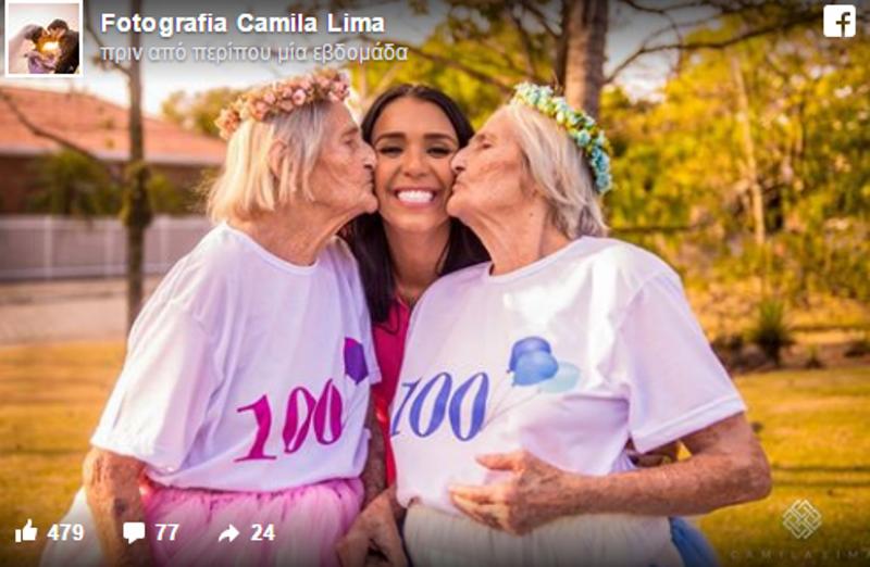 Πάρτι με …φωτογράφιση για Βραζιλιάνες δίδυμες που έκλεισαν τα 100 (Photos & Video)