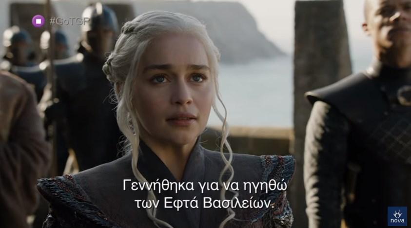 Game of Thrones: Ξεκινά ο νέος κύκλος της σειράς φαινόμενο στη Nova!