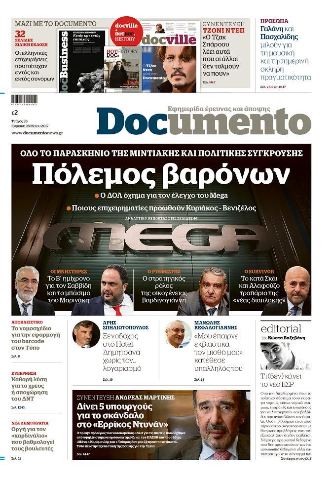 Πόλεμος βαρόνων. Όλο το παρασκήνιο της μιντιακής και πολιτικής σύγκρουσης, στο Documento που κυκλοφορεί – μαζί το ΗOTDOC HISTORY και το Docville
