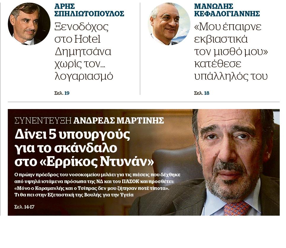 Εξηγήσεις για Ντυνάν και Κεφαλογιάννη ζητά από ΝΔ και ΠΑΣΟΚ ο ΣΥΡΙΖΑ μετά τις αποκαλύψεις του Documento