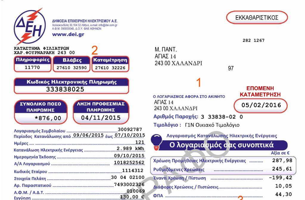 ΓΕΝΟΠ ΔΕΗ: Να φύγουν από τους λογαριασμούς οι άλλες χρεώσεις