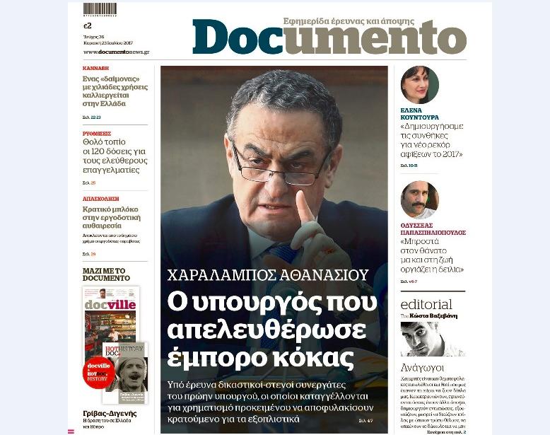 Χαράλαμπος Αθανασίου: ο υπουργός που απελευθέρωσε έμπορο κόκας, στο Documento που κυκλοφορεί – μαζί το HOTDOC HISTORY και το Docville