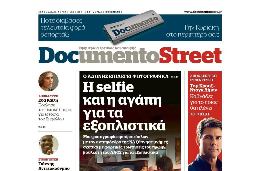 Έρχεται το Documento Street – Ακόμη ένα Documento