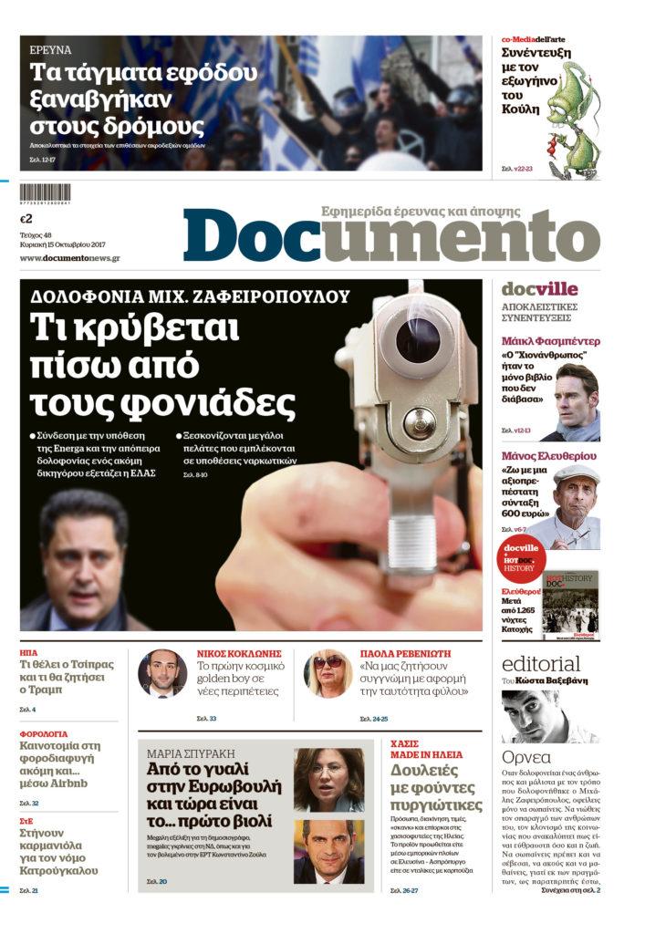 Τι κρύβεται πίσω από τους φονιάδες του Μιχ. Ζαφειρόπουλου, στο Documento που κυκλοφορεί την Κυριακή