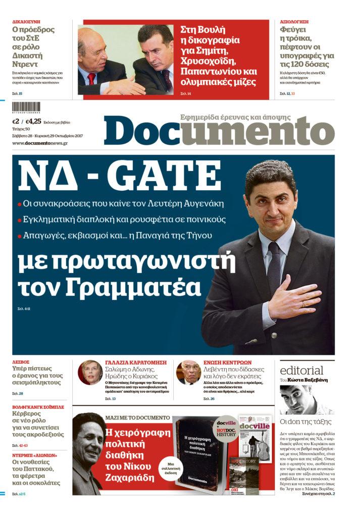 ΝΔ – GATE με πρωταγωνιστή τον Γραμματέα του κόμματος, στο Documento το Σάββατο, με το Docvile και το HOTDOC HISTORY