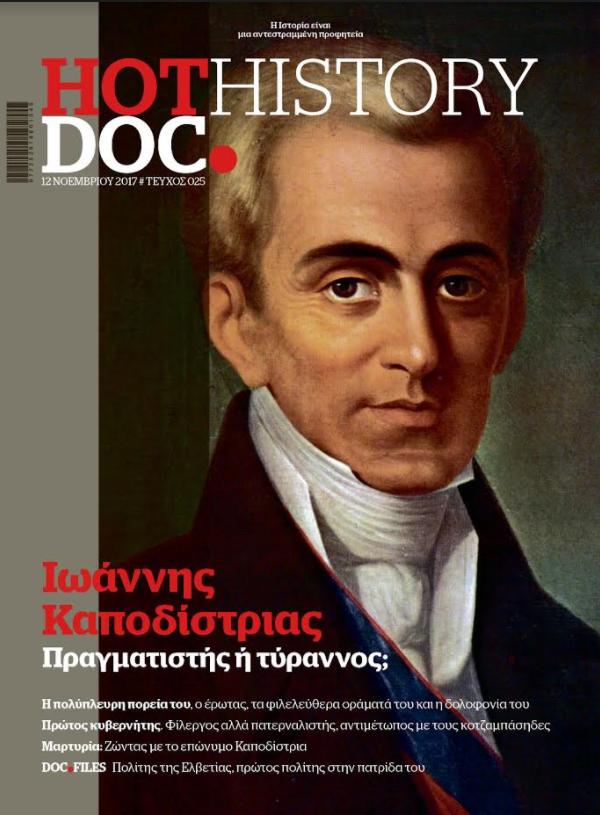 Ιωάννης Καποδίστριας: Πραγματιστής ή τύραννος; Στο HOTDOC HISTORY που κυκλοφορεί την Κυριακή με το Documento