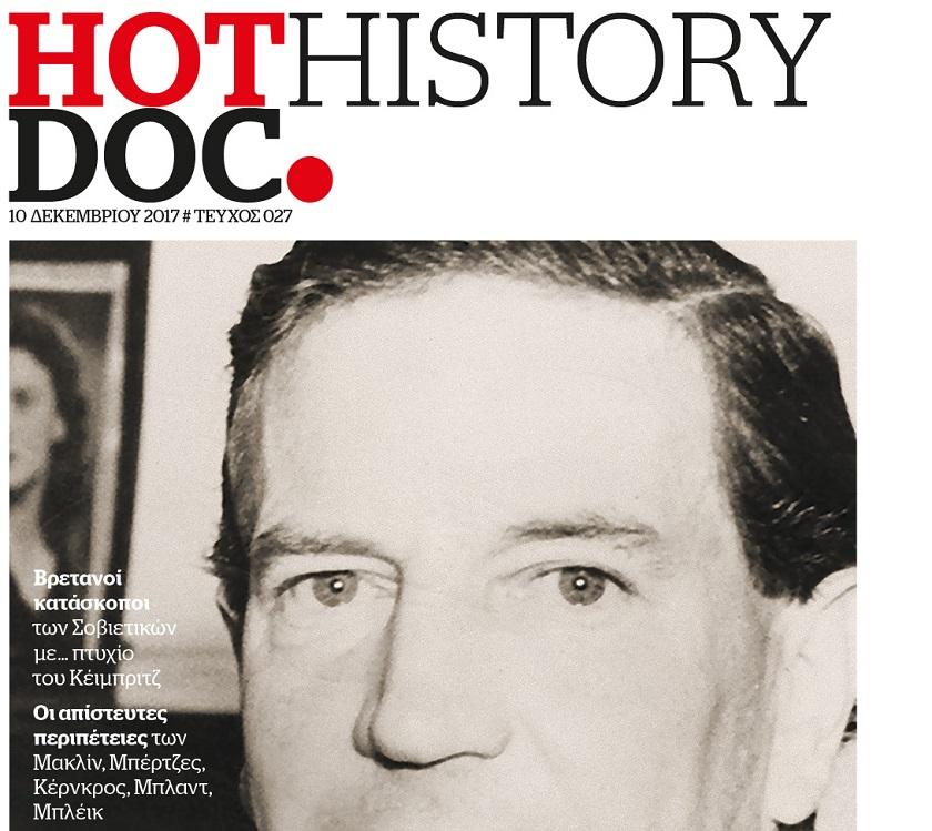 Ο Κιμ Φίλμπι και τα παιδιά του Κέιμπριτζ. Ένα πολιτικό θρίλερ κατασκοπείας, στο HOTDOC HISTORY, την Κυριακή με το Documento