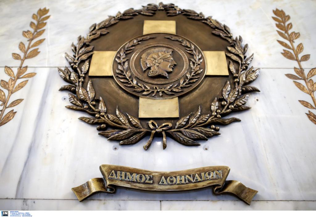 Αντιδρά ο Δήμος Αθηναίων στη δέσμευση τραπεζικών λογαριασμών του