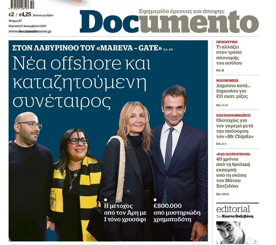 Mareva-Gate: Νέα offshore και καταζητούμενη συνέταιρος, στο Documento που κυκλοφορεί την Κυριακή
