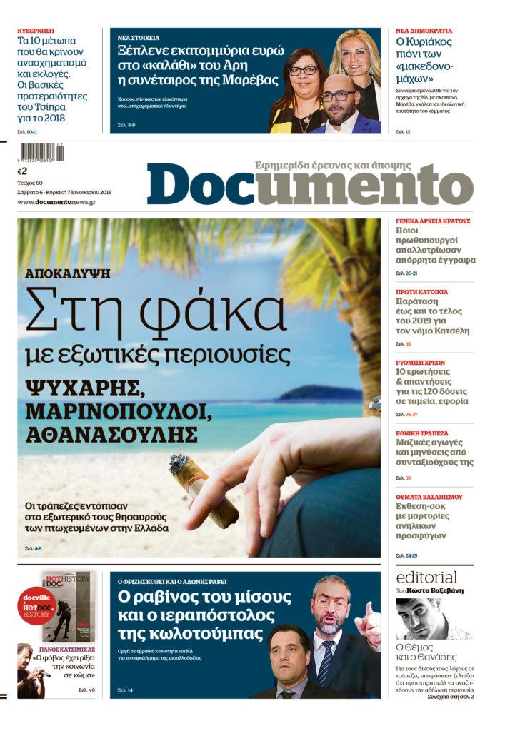 Στη φάκα με εξωτικές περιουσίες Ψυχάρης, Μαρινόπουλοι, Αθανασούλης, στο Documento που κυκλοφορεί εκτάκτως το Σάββατο