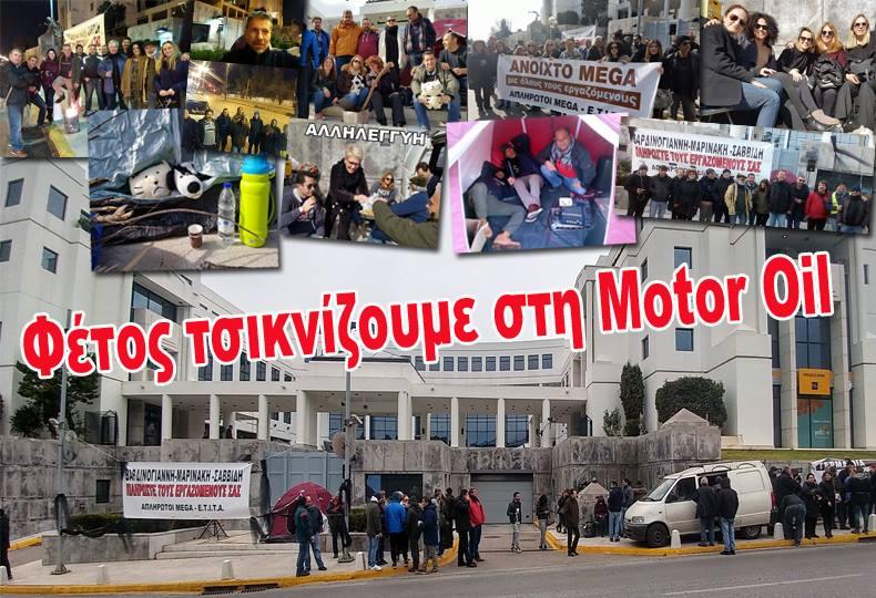 Τσικνοπέμπτη στη Motor Oil από τους απλήρωτους του Mega – Κόπηκαν οι διαφημίσεις από τον αέρα  (Photos)