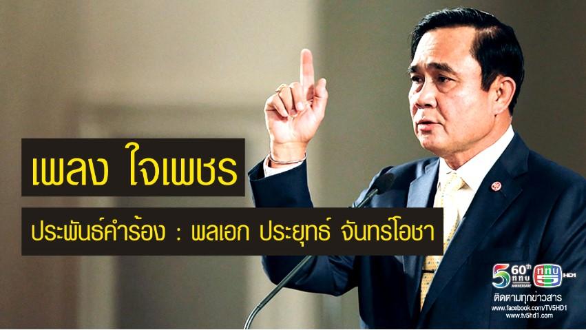 Ο δικτάτορας της Ταϊλάνδης έγραψε… «ερωτικό» τραγούδι για την ημέρα του Αγίου Βαλεντίνου (Video)