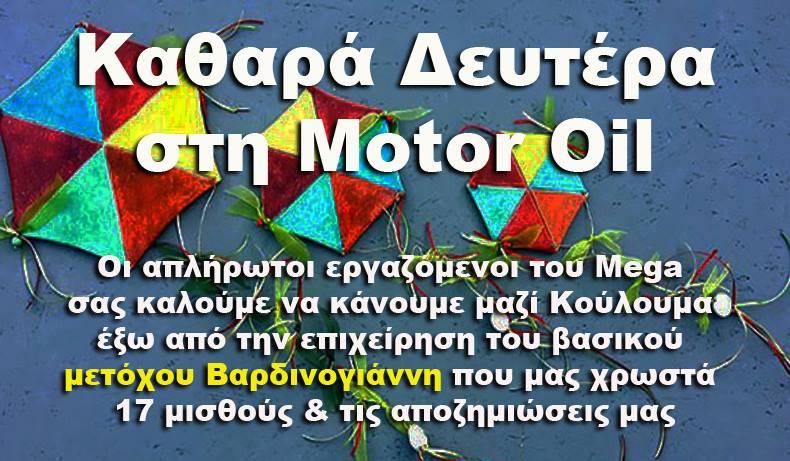 Κούλουμα στη Motor Oil από τους απλήρωτους του Mega