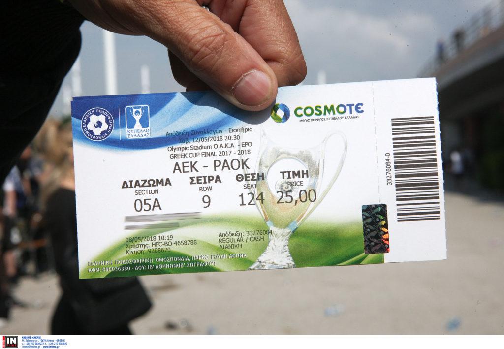 Παρέμβαση αθλητικού εισαγγελέα μετά τις καταγγελίες για κάθοδο οπαδών της Παρτιζάν στον τελικό Κυπέλλου