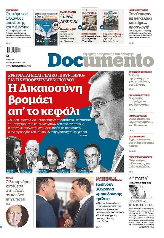 Η Δικαιοσύνη βρομάει από το κεφάλι, στο Documento που κυκλοφορεί – μαζί το HOT DOC HISTORY, το Docville και η ειδική έκδοση Greek Shipping