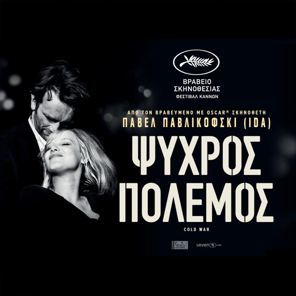 Η ταινία της εβδομάδας: Ψυχρός Πόλεμος *** (Trailer)
