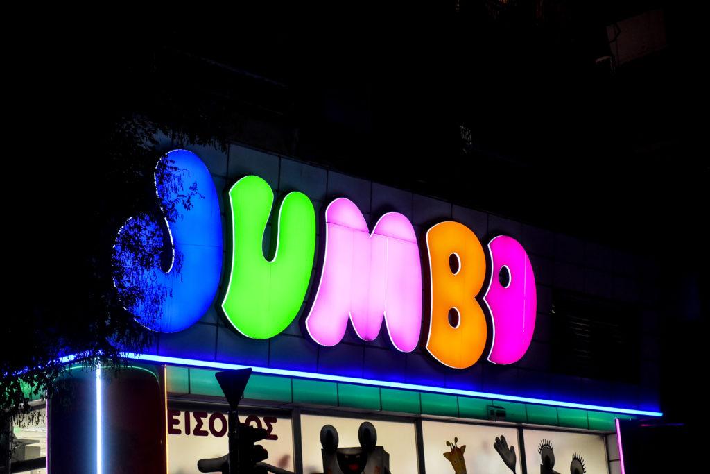 Ο ΕΦΕΤ ανακαλεί παιδικό πιάτο από τα Jumbo