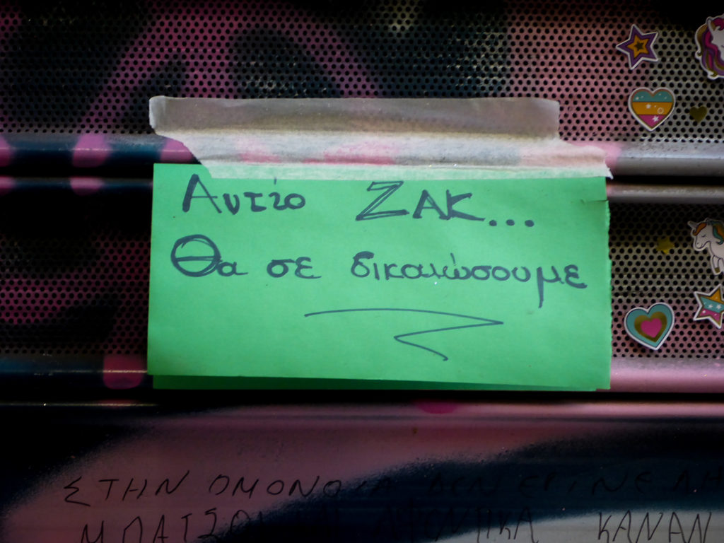 Δολοφονία Ζακ Κωστόπουλου: Κατέθεσε ο «άνδρας με την κίτρινη μπλούζα»
