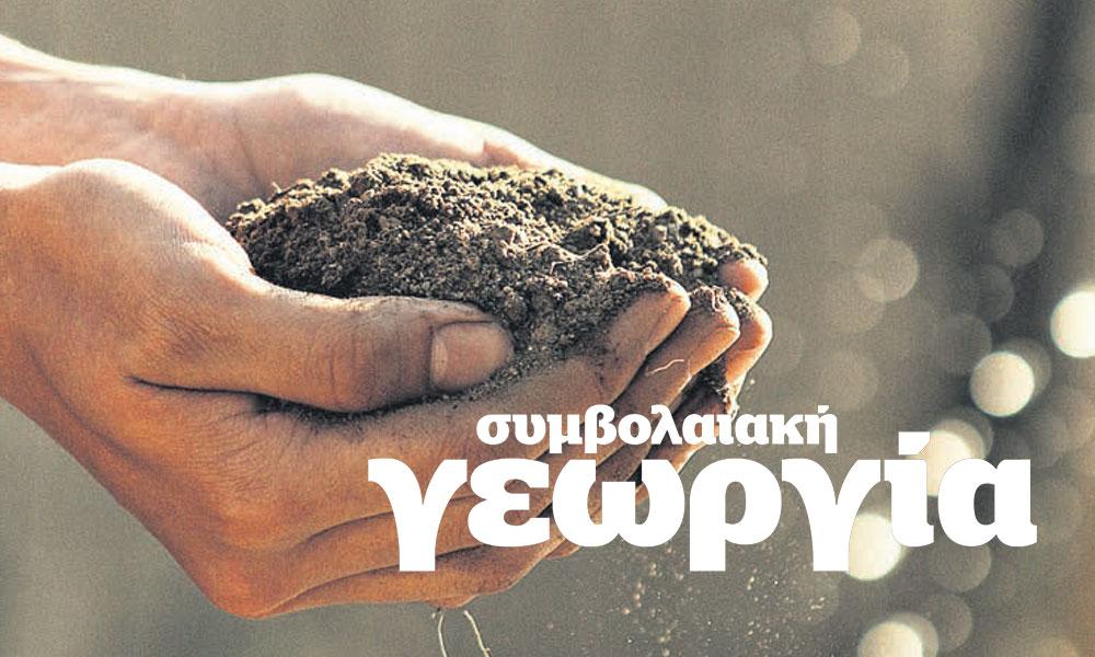 Συμβολαιακή Γεωργία: Από τις επιδοτήσεις στην επιχειρηματικότητα