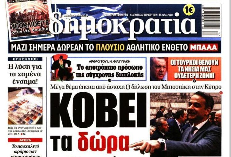 Αιχμηρή απάντηση της εφημερίδας «Δημοκρατία» στη ΝΔ