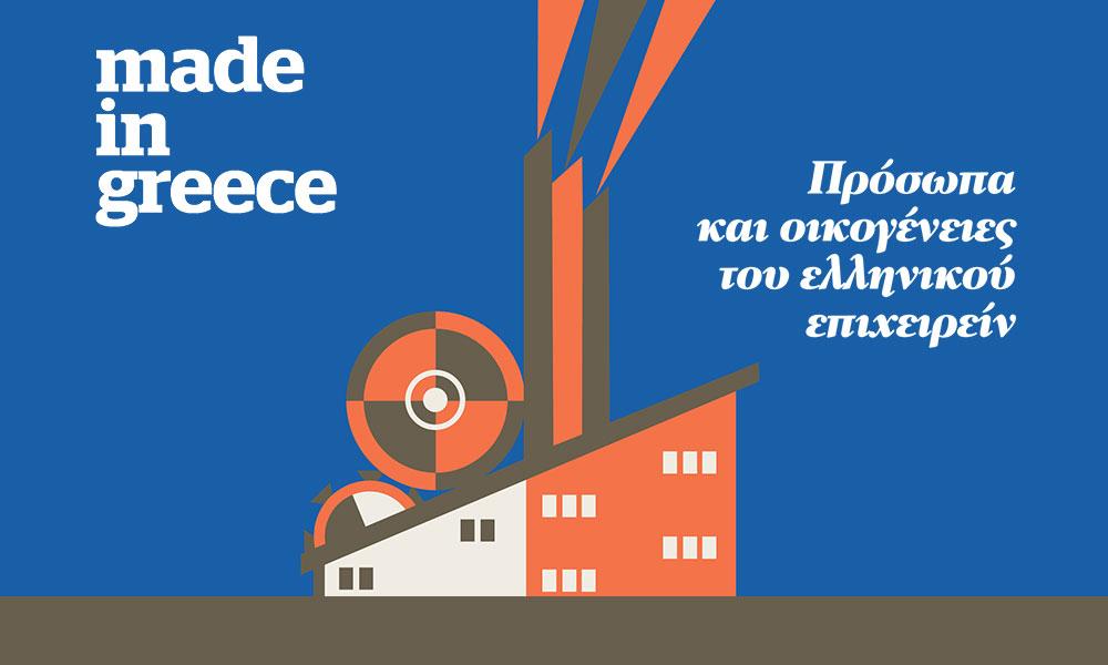 Made in Greece: Πρόσωπα και οικογένειες του ελληνικού επιχειρείν