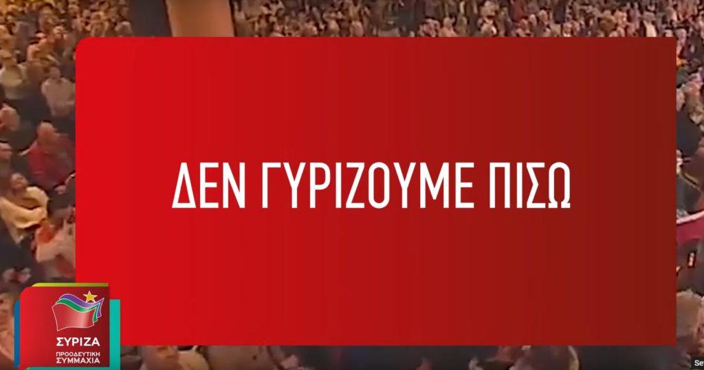 Το νέο spot  του ΣΥΡΙΖΑ-ΠΡΟΟΔΕΥΤΙΚΗ ΣΥΜΜΑΧΙΑ για τις Eυρωεκλογές (Video)