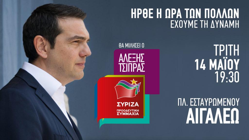 Ομιλία του Αλέξη Τσίπρα απόψε στο Αιγάλεω