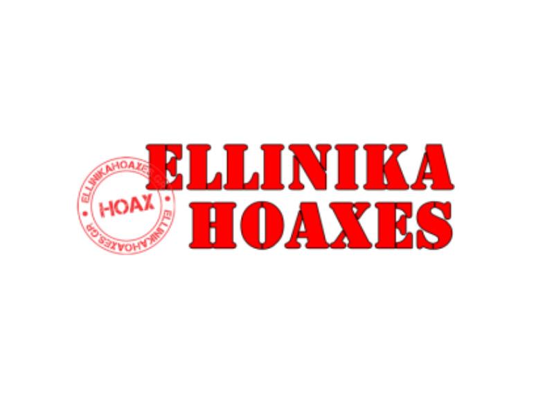 Αγωγή κατά των Ellinika Hoaxes κατέθεσε η Ένωση Ελλήνων Φυσικών