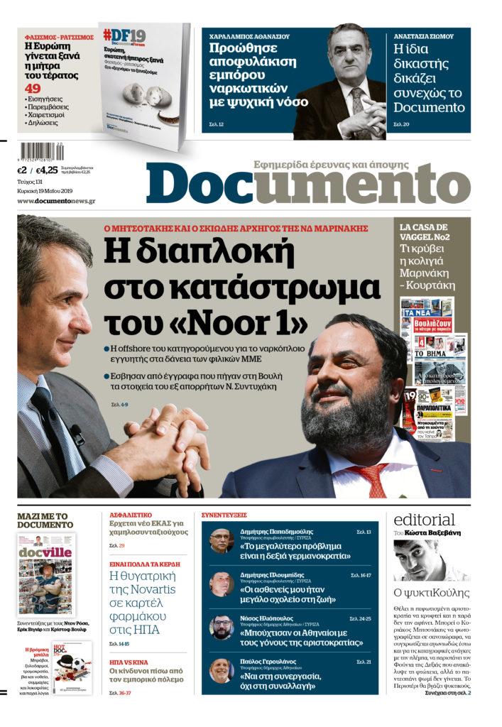 Η διαπλοκή στο κατάστρωμα του «Noor1», στο Documento που κυκλοφορεί – Mαζί το HOT DOC, το Docville και το βιβλίο «Ευρώπη σκοτεινή Ήπειρος ξανά»