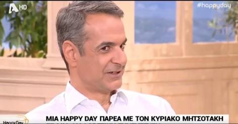 Αρχηγός Μητσοτάκης: Φοβού το debate, ναι στο Happy Day