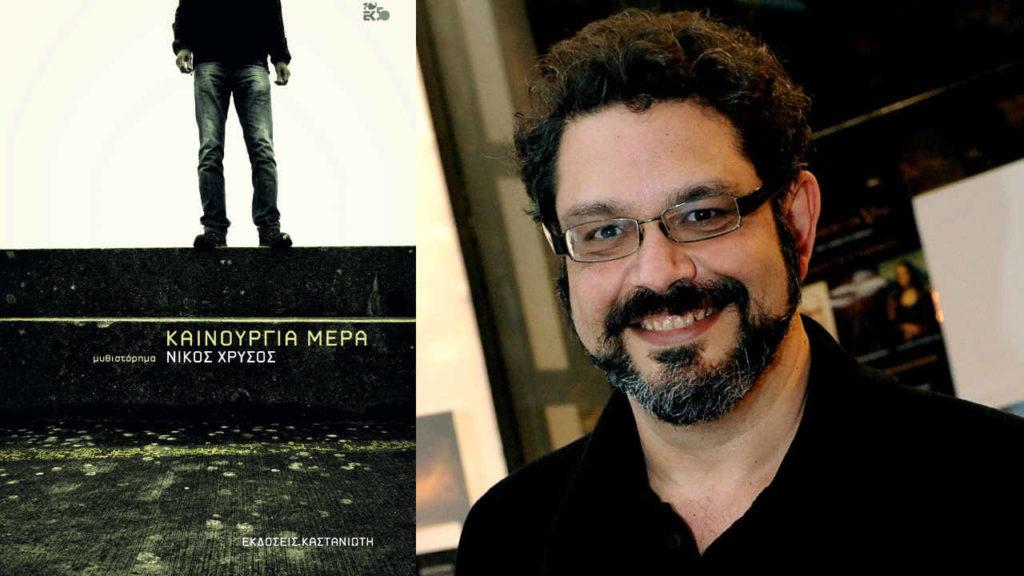 Νίκος Χρυσός: Ο συγγραφέας που βραβεύτηκε με το Ευρωπαϊκό Βραβείο Λογοτεχνίας 2019 – «Συγχαρητήρια» από το ΥπΠο