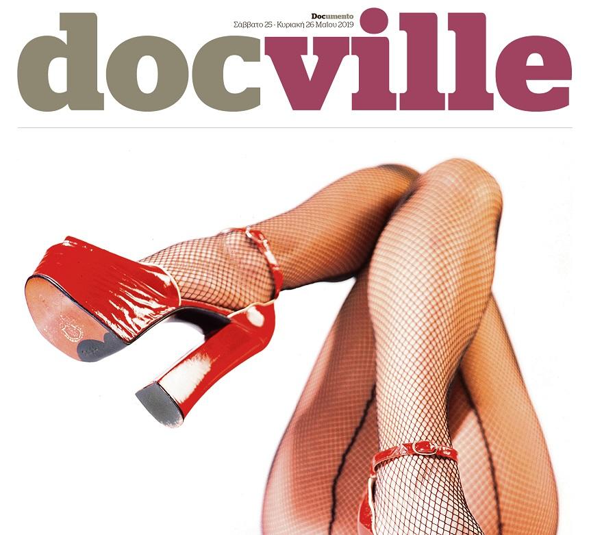 Παπούτσια έργα τέχνης από την Κρήτη, στο Docville που κυκλοφορεί εκτάκτως το Σάββατο με το Documento