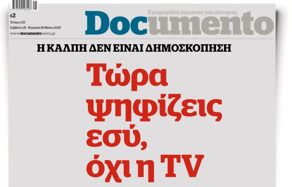 Η κάλπη δεν είναι δημοσκόπηση. Τώρα ψηφίζεις εσύ, όχι η TV- Στο Documento που κυκλοφορεί εκτάκτως το Σάββατο