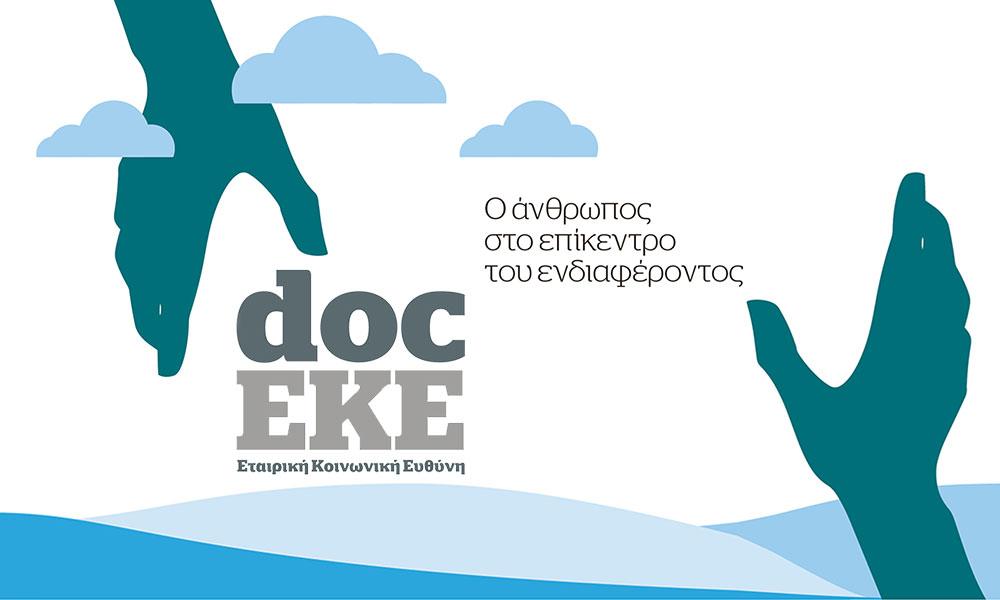EKE: Ο άνθρωπος στο επίκεντρο του ενδιαφέροντος