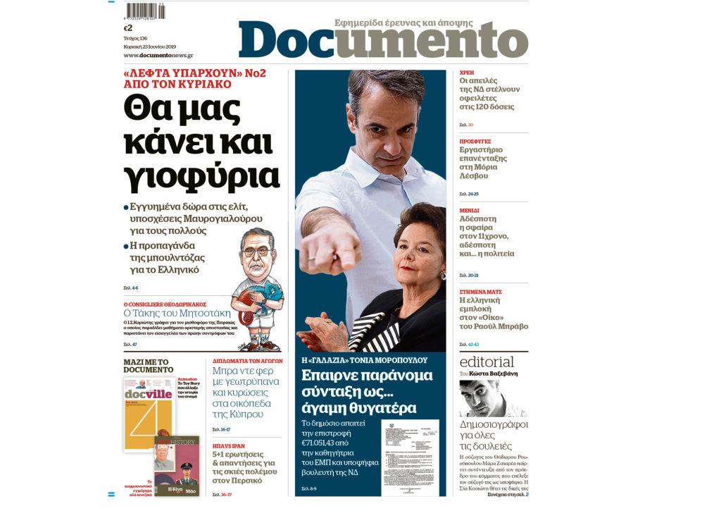 Η «γαλάζια» υποψήφια Τόνια Μοροπούλου έπαιρνε παράνομα σύνταξη ως άγαμη θυγατέρα, την Κυριακή στο Documento – Μαζί HotDoc History και Docville