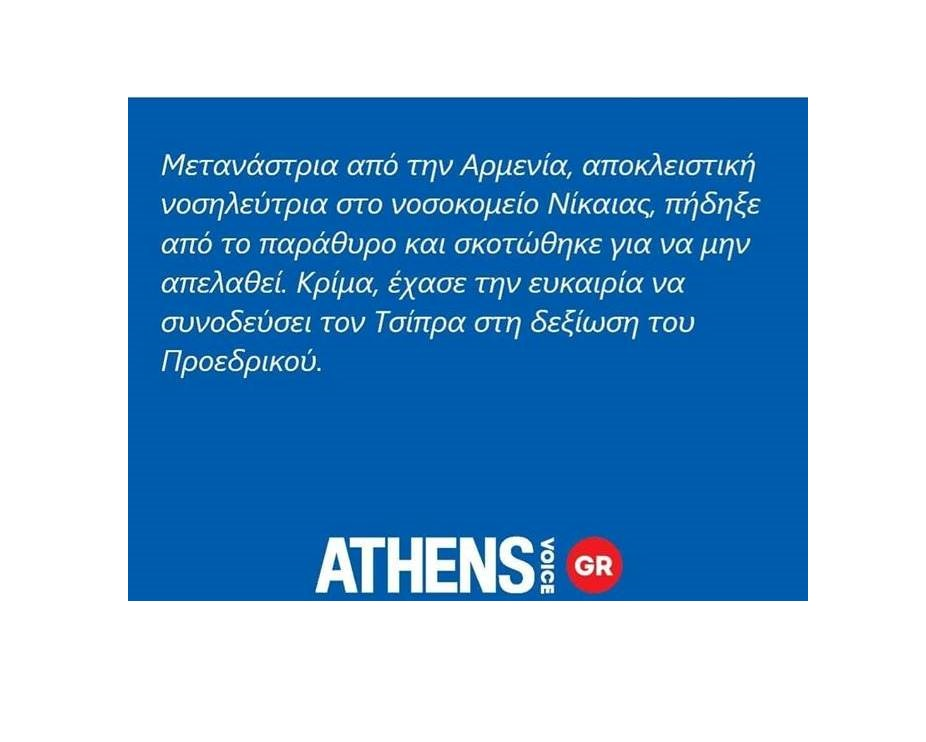 Οργή από τη χυδαία ανάρτηση της Athens Voice για τη νεκρή νοσοκόμα