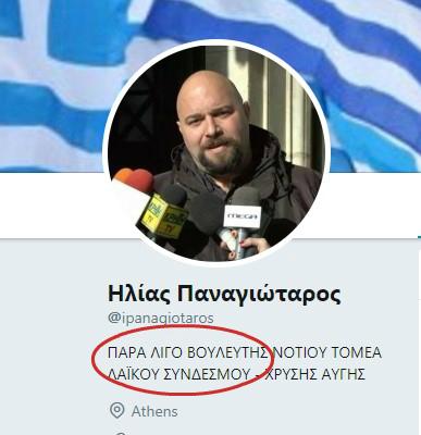 Παναγιώταρος: «Παραλίγο» βουλευτής και αμετανόητος απειλεί μέσω Twitter (Photos)