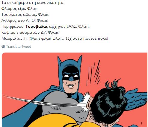 Χαμός στο twitter με Τσουβάλα – Μαυρωτά: «Να έχεις ρίξει τόνους λάσπη στο ΣΥΡΙΖΑ και να σου σκάνε Τσουβάλας και Μαυρωτάς»