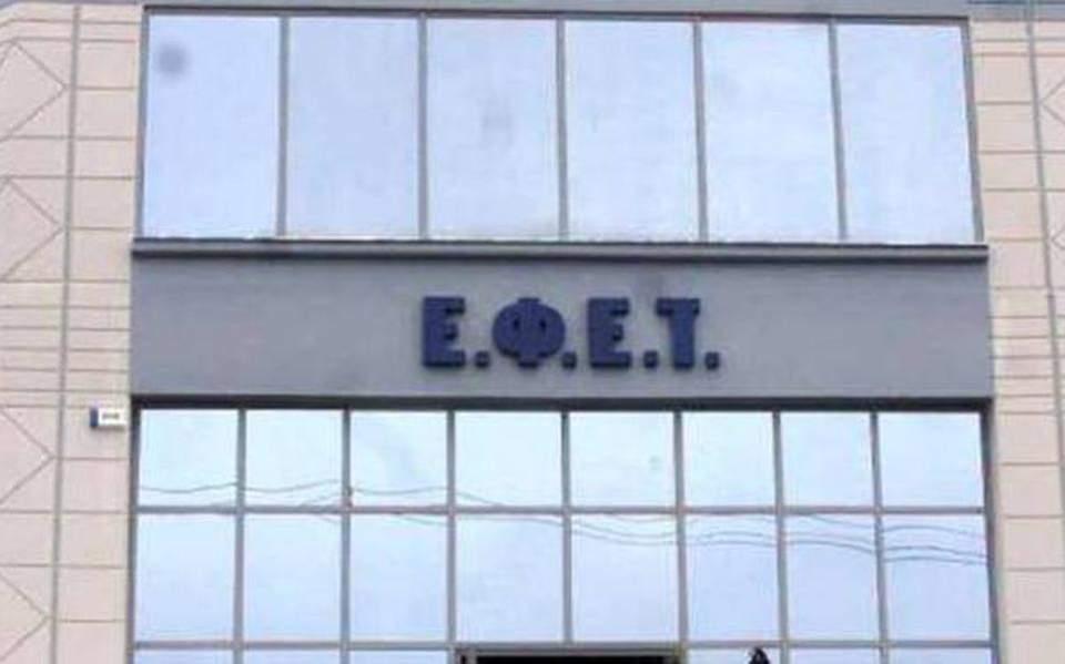 Προσοχή: Ανάκληση φύλλου κρούστας από τον ΕΦΕΤ