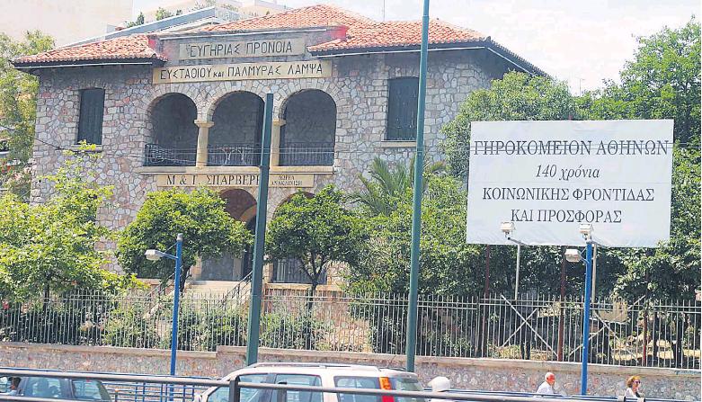 Δίκη Γηροκομείο Αθηνών: «Αληθείς οι καταγγελίες της βασικής μάρτυρα κατηγορίας»