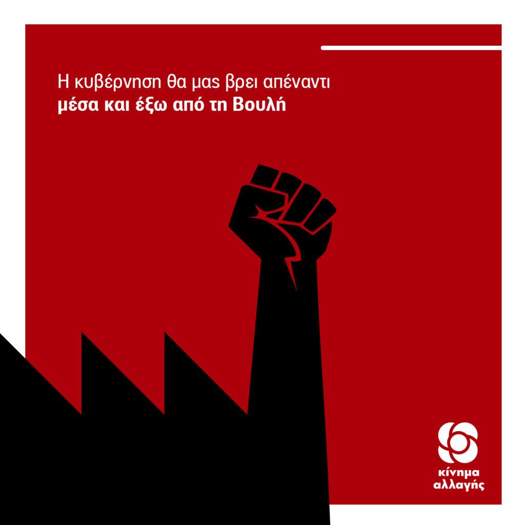 Η αφίσα του ΚΙΝΑΛ, ο Μάης του 68 και το πάρτι στο Twitter (Photos)