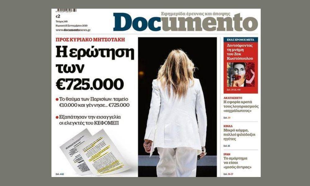 Προς Κυριάκο Μητσοτάκη. Η ερώτηση των €725.000, στο Documento που κυκλοφορεί – μαζί το HotDoc History και το Docville