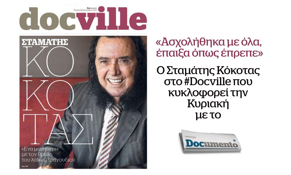 «Ασχολήθηκα με όλα, έπαιξα όπως έπρεπε» – Ο Σταμάτης Κόκοτας στο Docville που κυκλοφορεί την Κυριακή με το Documento