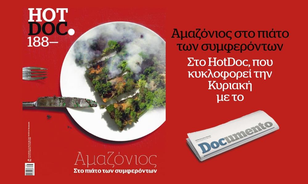 Αμαζόνιος στο πιάτο των συμφερόντων στο HotDoc, που κυκλοφορεί την Κυριακή με το Documento
