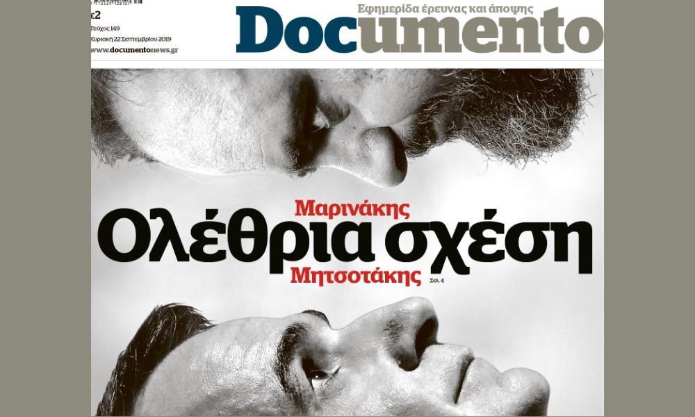 Μαρινάκης – Μητσοτάκης: Ολέθρια σχέση, στο Documento που κυκλοφορεί – μαζί το ΗοtDoc και το Docville