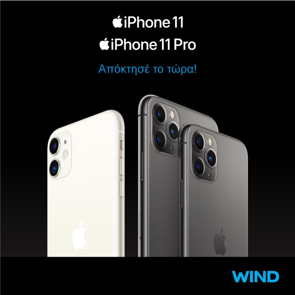 Τα νέα iPhone11 ήρθαν στην WIND!