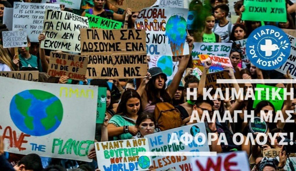Οι Γιατροί του Κόσμου στο πλευρό χιλιάδων μαθητών στο Σύνταγμα για το κλίμα